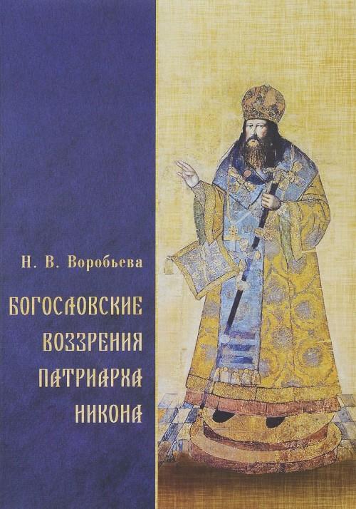 Bogoslovskie vozzrenija patriarkha Nikona