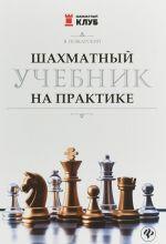 Shakhmatnyj uchebnik na praktike
