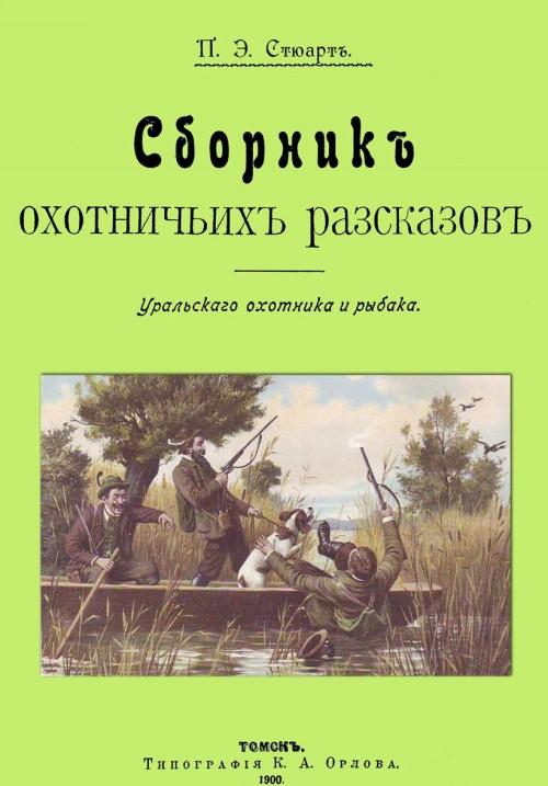 Сборник охотничьих рассказов. Уральского охотника и рыбака