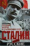 Stalin ili russkie. Russkij vopros v stalinskom SSSR