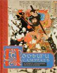 Podvigi samuraev. Istorii o legendarnykh japonskikh voinakh