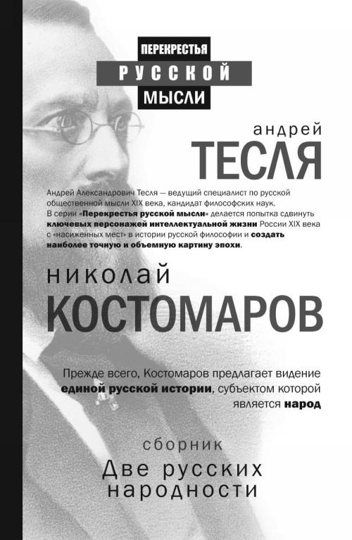 Две русских народности
