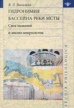 Гидронимия бассейна реки Мсты: Свод названий и анализ микросистем