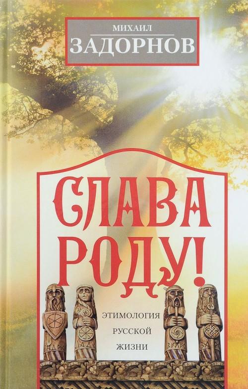 Slava Rodu! Etimologija russkoj zhizni