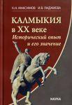 Kalmykija v XX veke. Istoricheskij opyt i ego znachenie