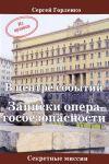 В центре событий. Записки опера госбезопасности