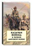 Kazachi vojska v Pervoj mirovoj vojne