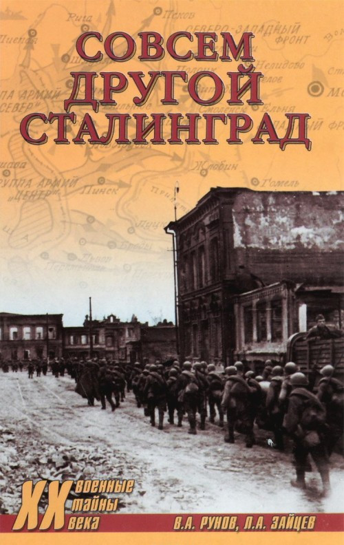 Sovsem drugoj Stalingrad