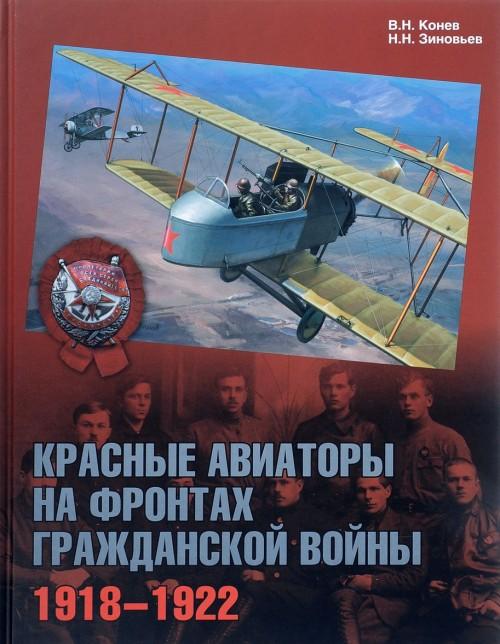Krasnye aviatory na frontakh Grazhdanskoj vojny. 1918–1922