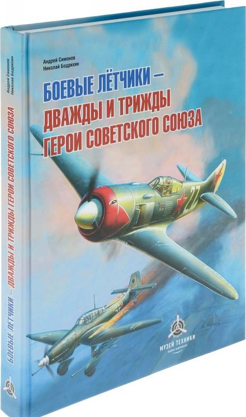 Boevye letchiki – dvazhdy i trizhdy Geroi Sovetskogo Sojuza