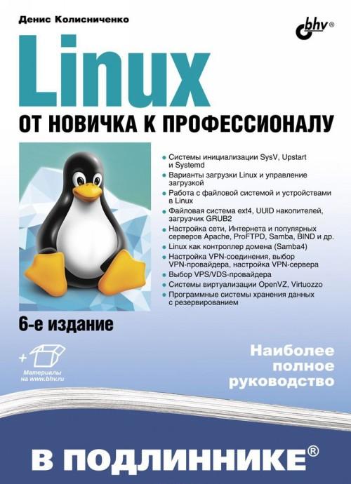 Linux. Ot novichka k professionalu