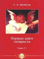 Pervye shagi gitarista. Tetrad №1