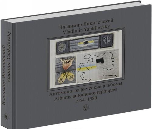 Vladimir Jankilevskij. Avtomonograficheskie albomy. 1954-1980 / Vladimir Yankilevsky: Albums automonographiques: 1954-1980
