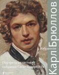 Карл Брюллов. Избранное. Портреты из частного собрания Санкт-Петербурга