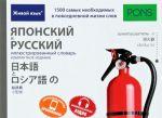 Japonskij i russkij illjustrirovannyj slovar. Kompaktnoe izdanie