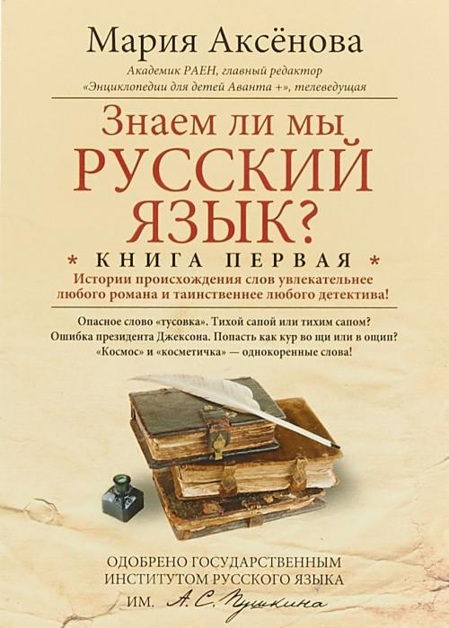 Знаем ли мы русский язык? Книга 1