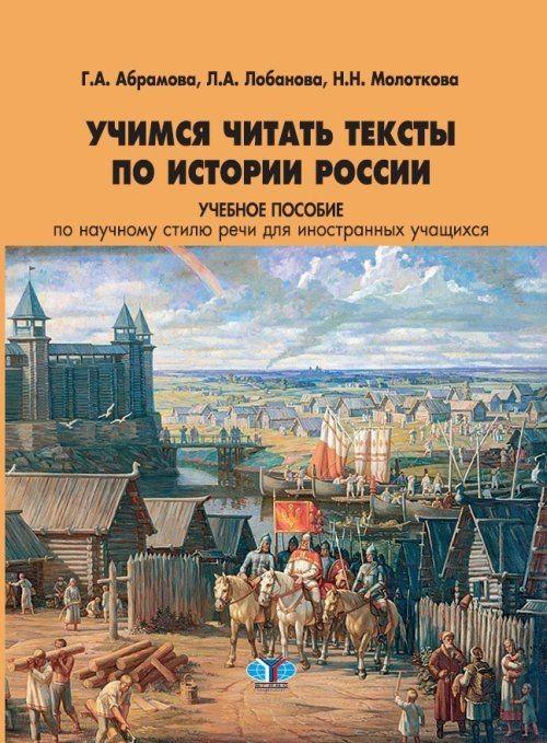 Учимся читать тексты по истории России. Учебное пособие по научному стилю речи для иностранных учащихся