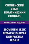 Словенский язык. Тематический словарь. Компактное издание