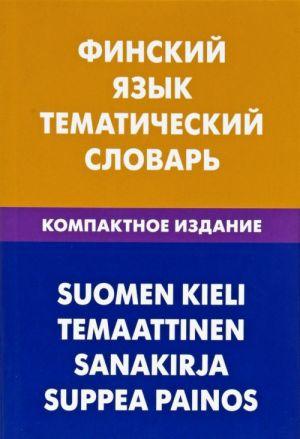 Финский язык. Тематический словарь. Компактное издание