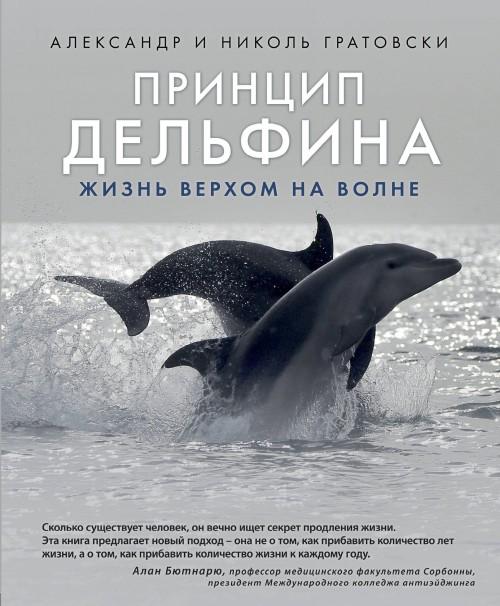 Printsip delfina: zhizn verkhom na volne
