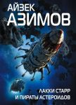 Lakki Starr i piraty asteroidov