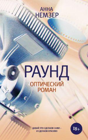 Raund: opticheskij roman