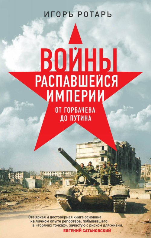 Vojny raspavshejsja imperii. Ot Gorbacheva do Putina