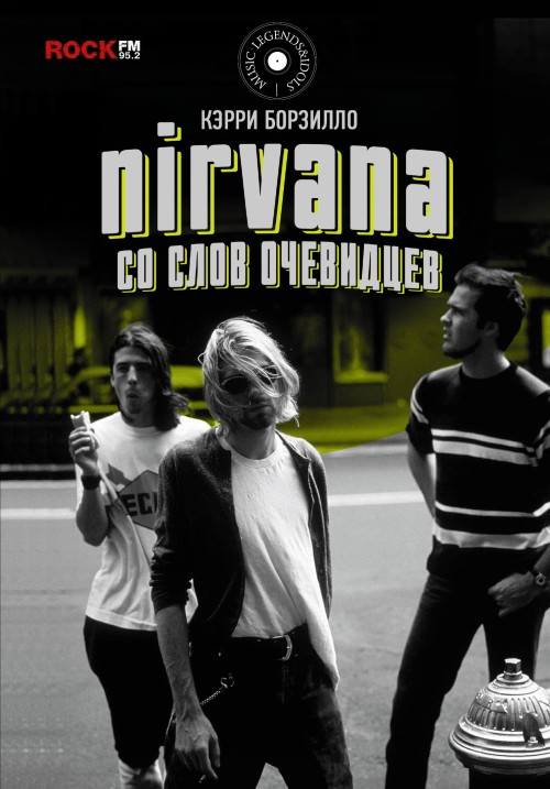 Nirvana: so slov ochevidtsev
