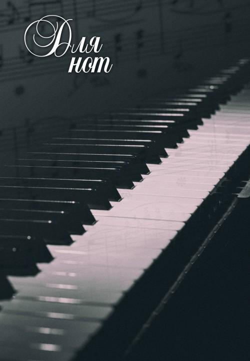 """Tetrad dlja not 12l A4 """"Pianino"""" vertikalnaja, skrepka"""