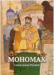 Мономах-страж земли Русской