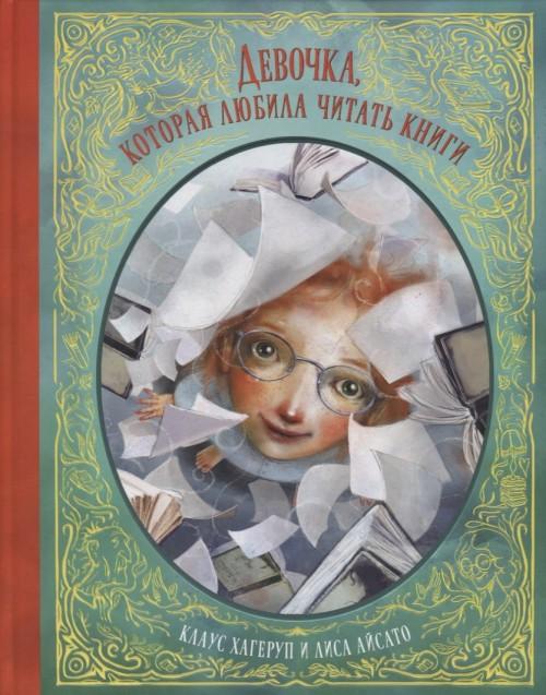 Девочка, которая любила читать книги