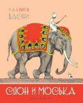 Slon i Moska.Basni + s/o