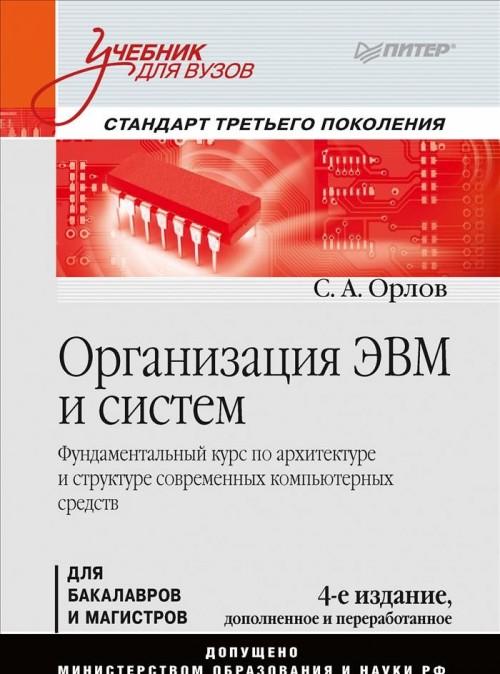 Organizatsija EVM i sistem.Dlja bakalavrov i magistrov (4-e izd.)