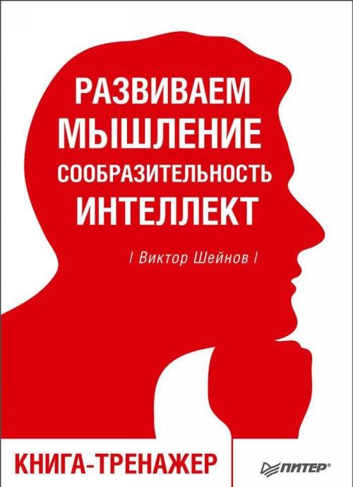 Razvivaem myshlenie,soobrazitelnost,intellekt.Kniga-trenazher (16+)