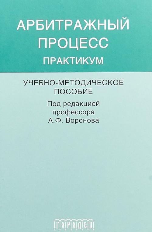Arbitrazhnyj protsess.2-e izd.Praktikum.Uchebno-metodicheskoe posobie