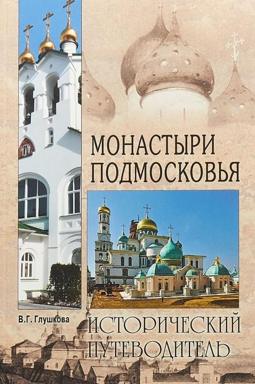 Монастыри Подмосковья.Исторический путеводитель