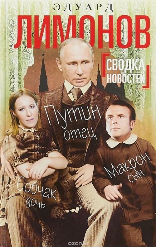 Svodka novostej. Putin - otets, Makron - syn, Sobchak - doch