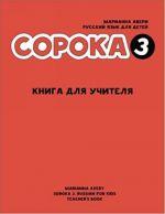 Сорока 3. Русский язык для детей. Книга для учителя / Soroka 3: Russian for Kids. Teacher's Book