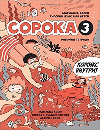 Soroka 3. Russkij jazyk. Rabochaja tetrad / Soroka 3: Russian for Kids. Activity Book