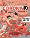 Soroka 3. Russkij jazyk. Rabochaja tetrad / Soroka 3: Russian for Kids. Activity Book