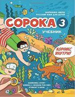 Сорока 3. Русский язык для детей. Учебник / Soroka 3: Russian for Kids. Student's Book