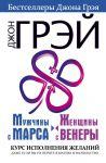 # Muzhchiny s Marsa, zhenschiny s Venery. Kurs ispolnenija zhelanij. Dazhe esli vy ne verite v magiju i volshebstvo