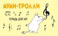 """Tetrad dlja not 8l A5 """"Mumi-trolli"""" gorizontalnaja, skrepka"""