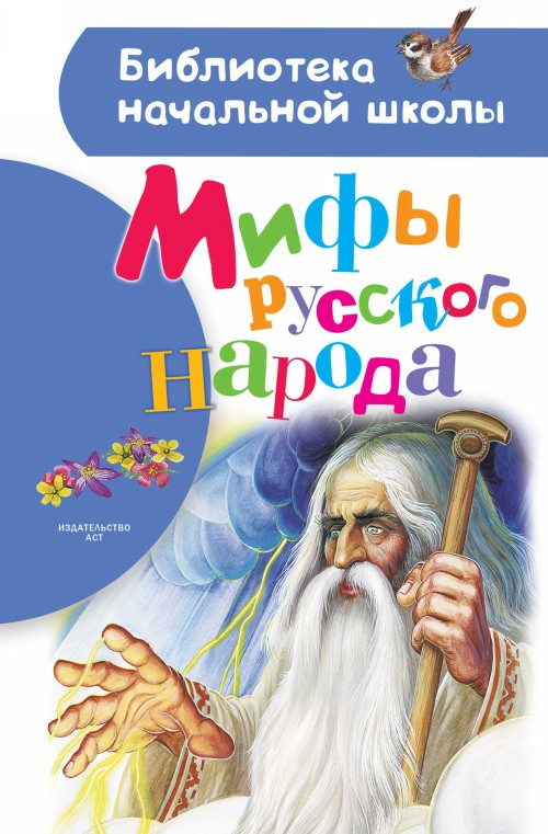 Mify russkogo naroda