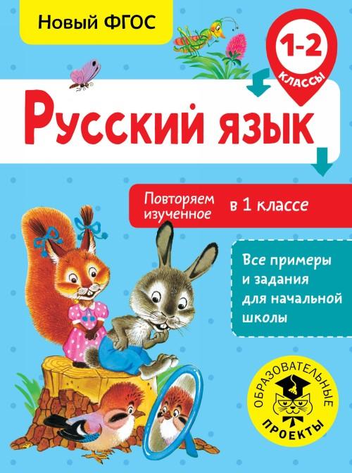 Russkij jazyk. Povtorjaem izuchennoe v 1 klasse. 1-2 klass