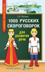 1000 russkikh skorogovorok dlja razvitija rechi