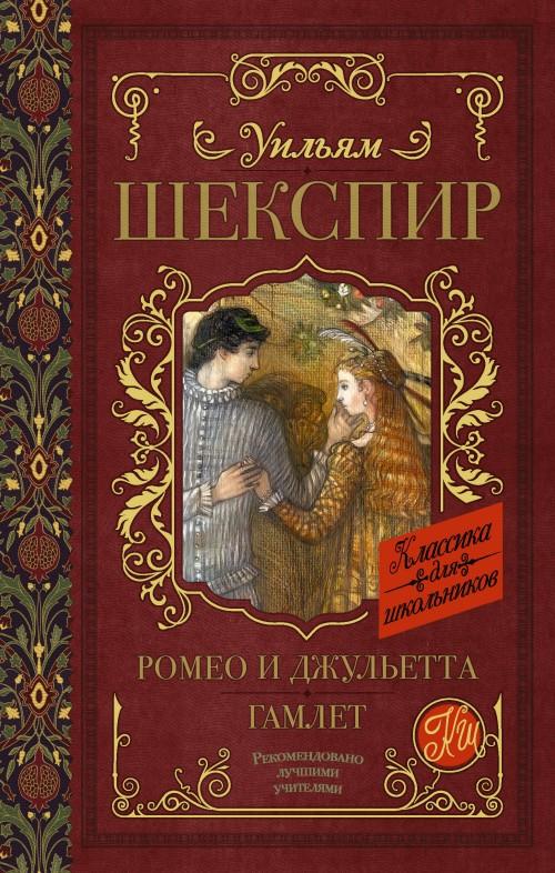 Romeo i Dzhuletta. Gamlet