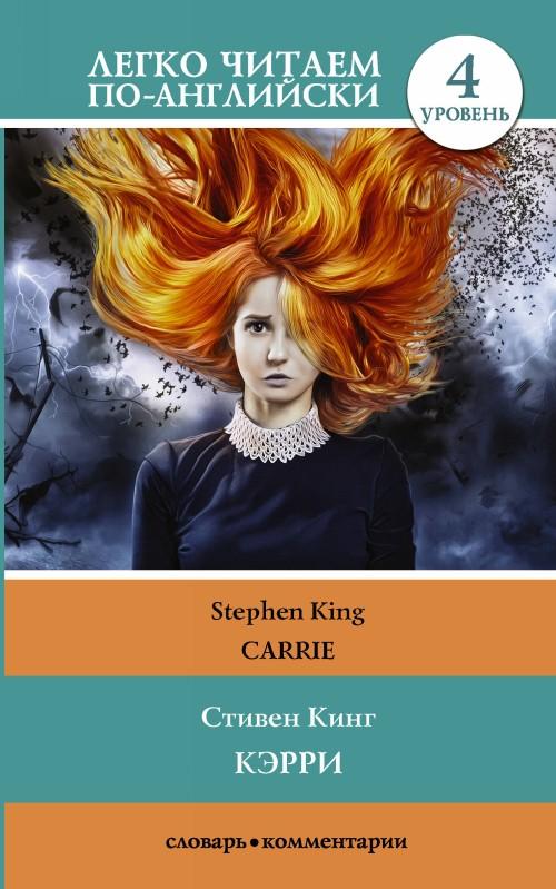 Kerri = Carrie