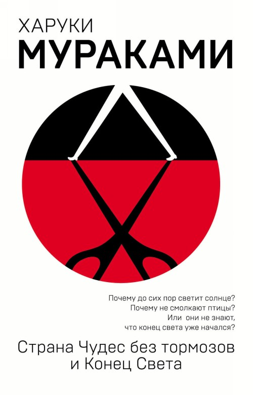 Strana Chudes bez tormozov i Konets Sveta