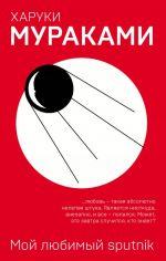 Moj ljubimyj sputnik